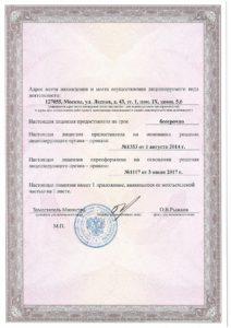 Лицензия № МКРФ 01889 от 03_2