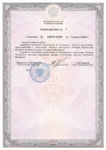 Лицензия № МКРФ 01889 от 03_3