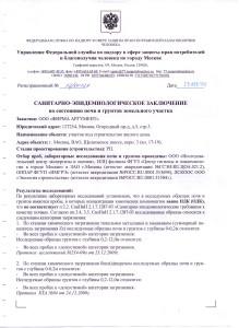 zakl-sanitar1