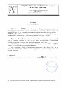 2otzov-geodeziya
