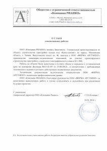 3otzov-geodeziya
