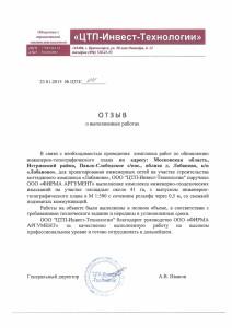 4otzov-geodeziya