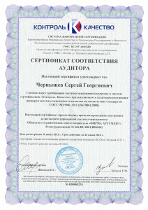 ISO 9001-4