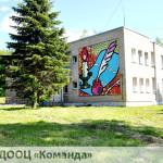 Куйбышева (лагерь)