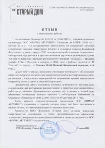 ОТЗЫВ (Н. Кисловский пер.)