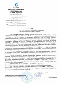 Отзыв (газпром) УТК